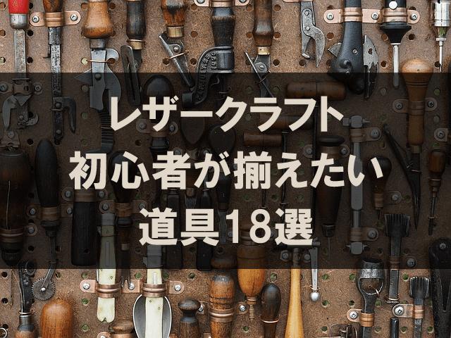 レザークラフト初心者用道具