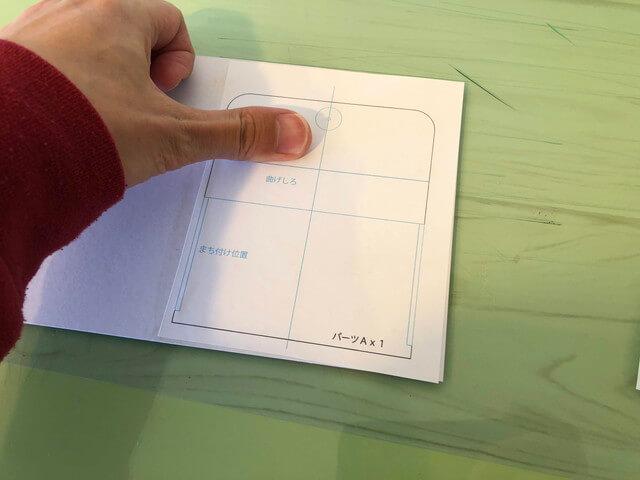 厚紙に図面を貼る