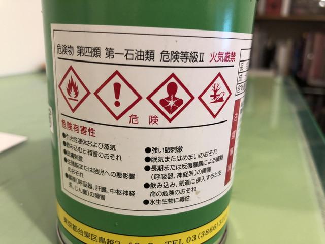 ゴムのりの危険性