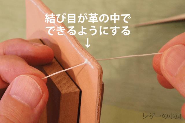革の中で結び目を作る