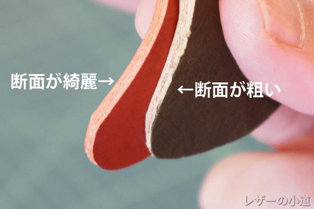 革の断面比較