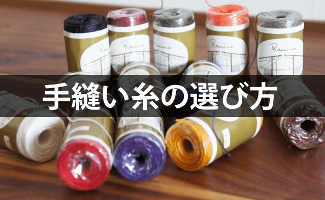手縫い糸の選び方