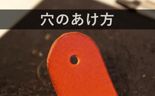 ハトメ抜きで革に穴をあける方法いろいろ|レザークラフト