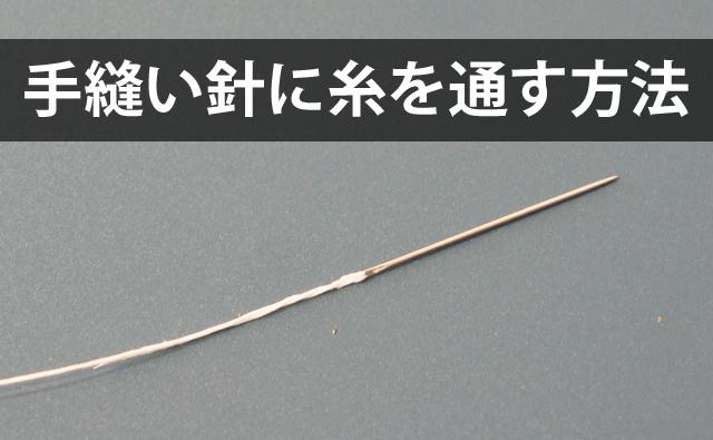 手縫い針に糸を通す方法