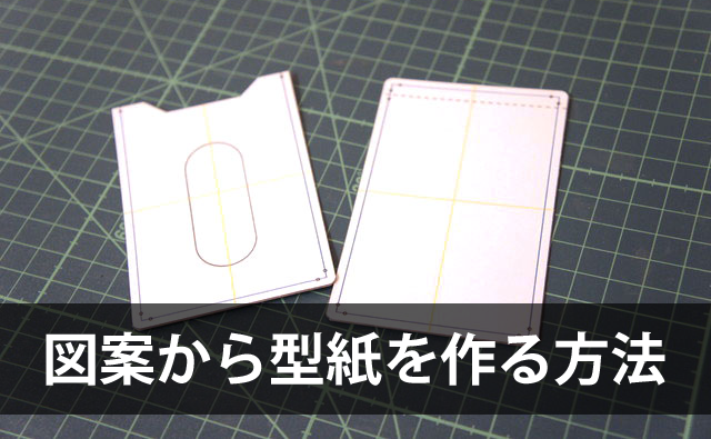 図案から型紙を作る方法