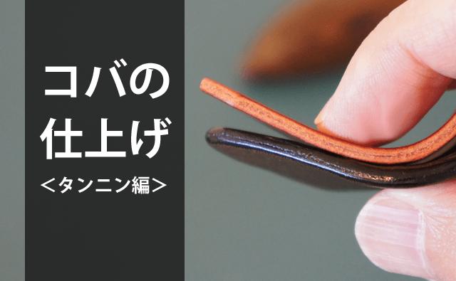 タンニン鞣し革のコバ仕上げ