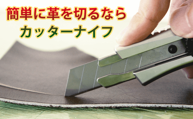 革をカッターナイフで切る