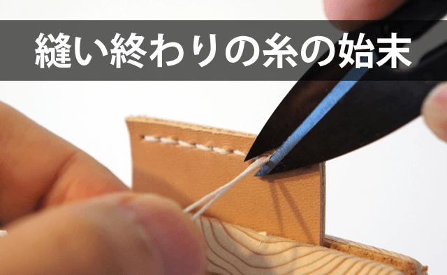 縫い終わりの糸の始末