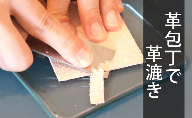 革包丁で革漉きする方法